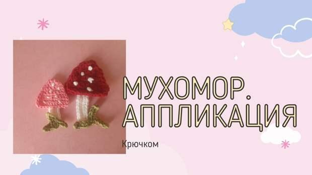 Вяжем гриб (мухомор) крючком