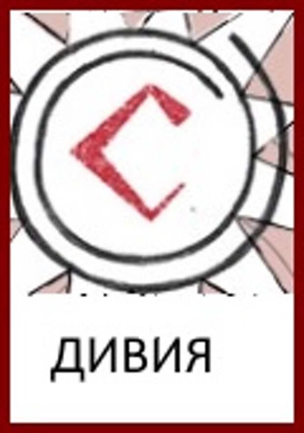 Славянские Боги: Знак Богини Дивии