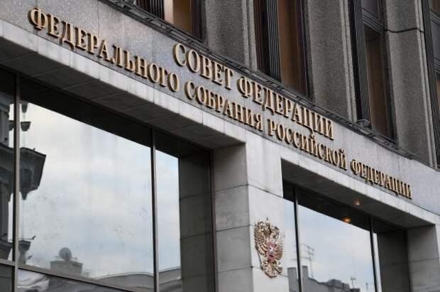 Совфед одобрил закон о запрете второго гражданства для госслужащих