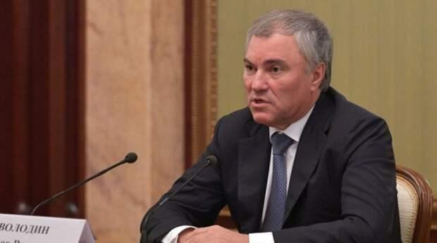 Володин: Госдума обсудит брошенные России вызовы со стороны Запада