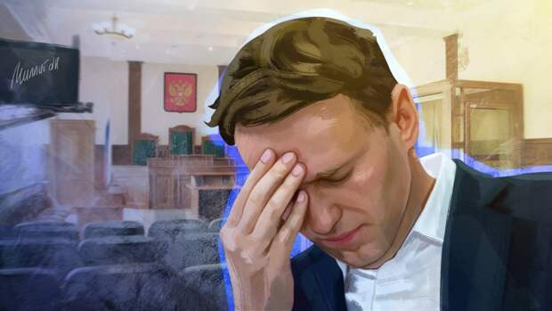 Структуры Навального не платят налоги и бросают сторонников без помощи