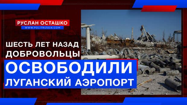 Шесть лет назад добровольцы освободили от укрокарателей Луганский аэропорт