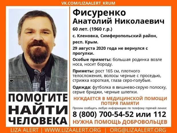 В Крыму разыскивают мужчину, потерявшего память
