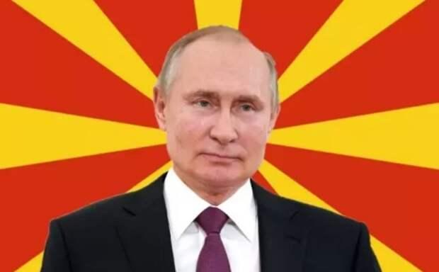 Россия к Македонии с теплом отнеслась, а она к нам потом «одним местом» повернулась. Ответ не заставил ждать