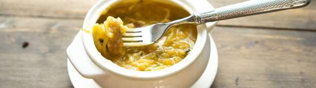 Классический французский луковый суп — вкус и текстура