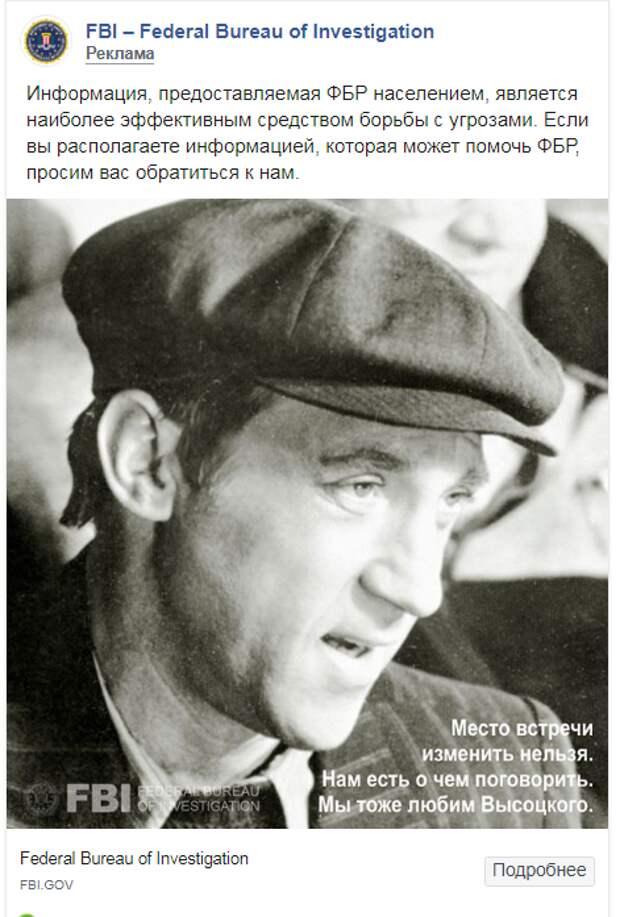 """""""Без нашего согласия"""": Реклама ФБР с фотографией Высоцкого возмутила его сына"""