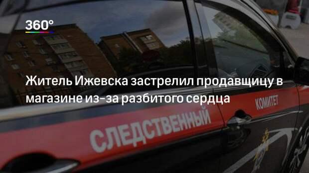 Житель Ижевска застрелил продавщицу в магазине из-за разбитого сердца