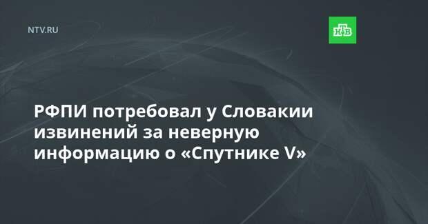 РФПИ потребовал у Словакии извинений за неверную информацию о «Спутнике V»
