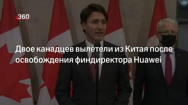 Двое канадцев вылетели из Китая после освобождения финдиректора Huawei