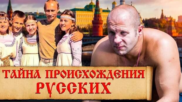 Почему русские не похожи на других славян