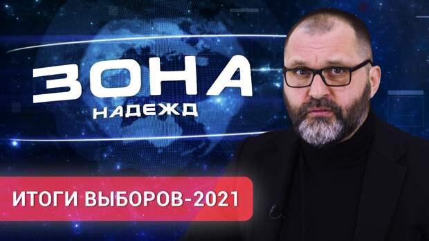 «Зона надежд». Итоги выборов-2021