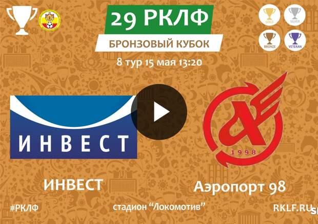 29 РКЛФ Бронзовый Кубок ИНВЕСТ - Аэропорт 98 3:4