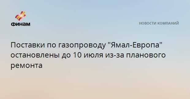 """Поставки по газопроводу """"Ямал-Европа"""" остановлены до 10 июля из-за планового ремонта"""