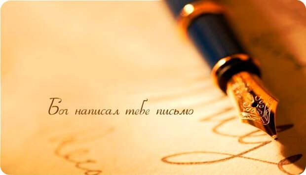Стихотворение «Бог написал тебе письмо...»