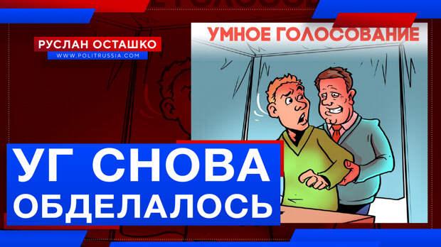 Заветам Навального верны: креаклы снова обделались на «Умном голосовании»