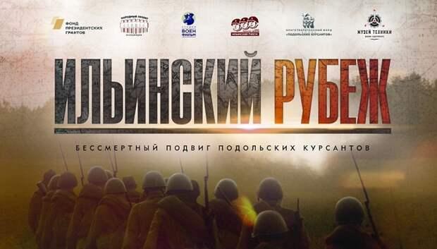 Премьеру фильма «Подольские курсанты» могут отложить из‑за коронавируса