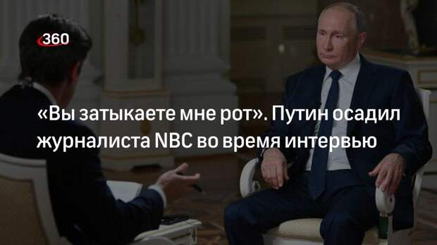 «Вы затыкаете мне рот». Путин осадил журналиста NBC во время интервью