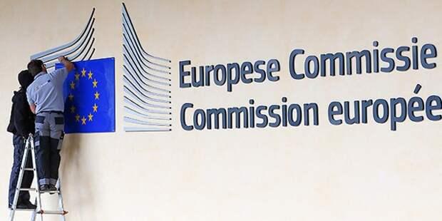 ЕК Еврокомиссия