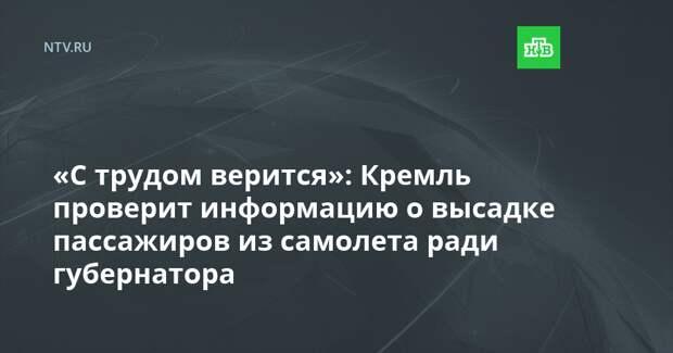 «С трудом верится»: Кремль проверит информацию о высадке пассажиров из самолета ради губернатора