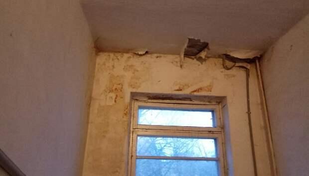 Течь в кровле дома на улице Свердлова в Подольске устранили после жалобы