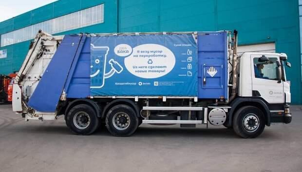 Онлайн‑калькулятор для расчета платы за вывоз мусора стал доступен для жителей Подмосковья