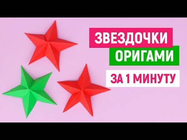 Оригами звезда, звездочка из бумаги / Как сделать звездочку / Оригами дл...