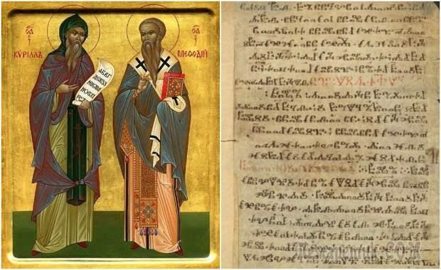 Руны, глаголица, кириллица: Что на самом деле изобрели Кирилл и Мефодий