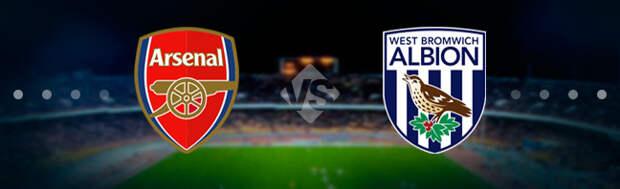Арсенал - Вест Бромвич: Прогноз на матч 09.05.2021