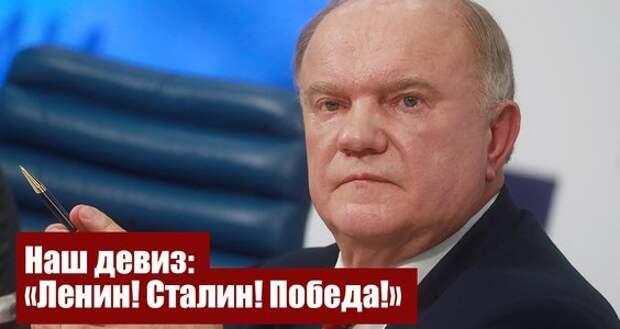Наш девиз: «Ленин! Сталин! Победа!» 1 мая коммунисты провели Всероссийскую Интернет-маевку