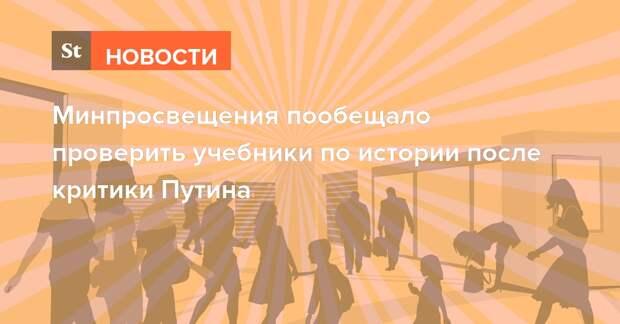 Минпросвещения пообещало проверить учебники по истории после критики Путина