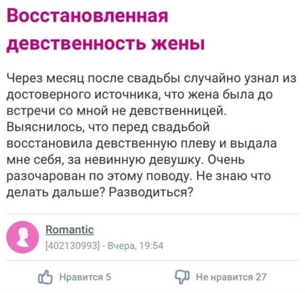 Интересные сообщения на женских форумах