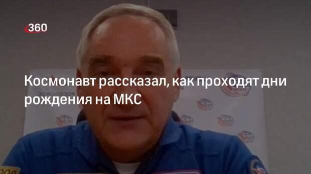 Космонавт рассказал, как проходят дни рождения на МКС