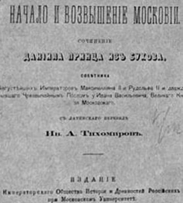 Особенности семейной жизни в Московском государстве