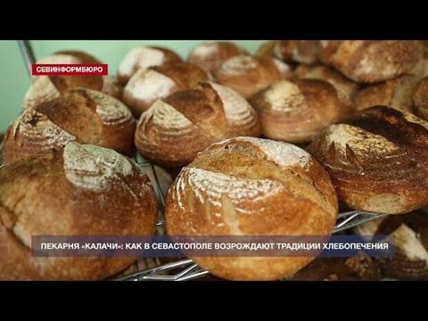 Ремесленная пекарня «Калачи»: как в Севастополе возрождают традиции хлебопечения