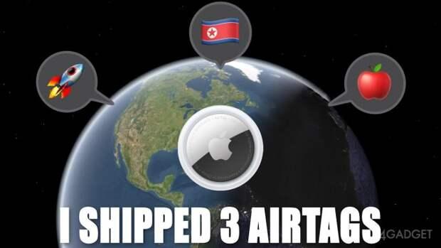 Трекеры AirTag отправили в Северную Корею, Илону Маску и Тиму Куку