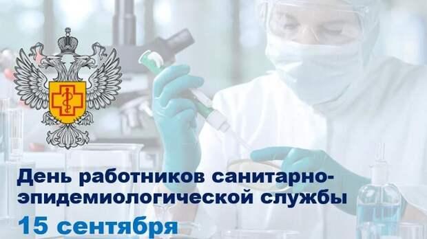 Поздравляем работников и ветеранов санитарно-эпидемиологической службы с профессиональным праздником!