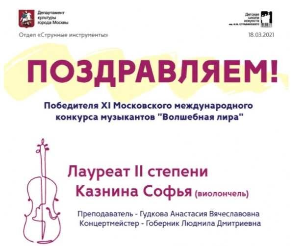 Виолончелистка из Митина победила на международном конкурсе музыкантов