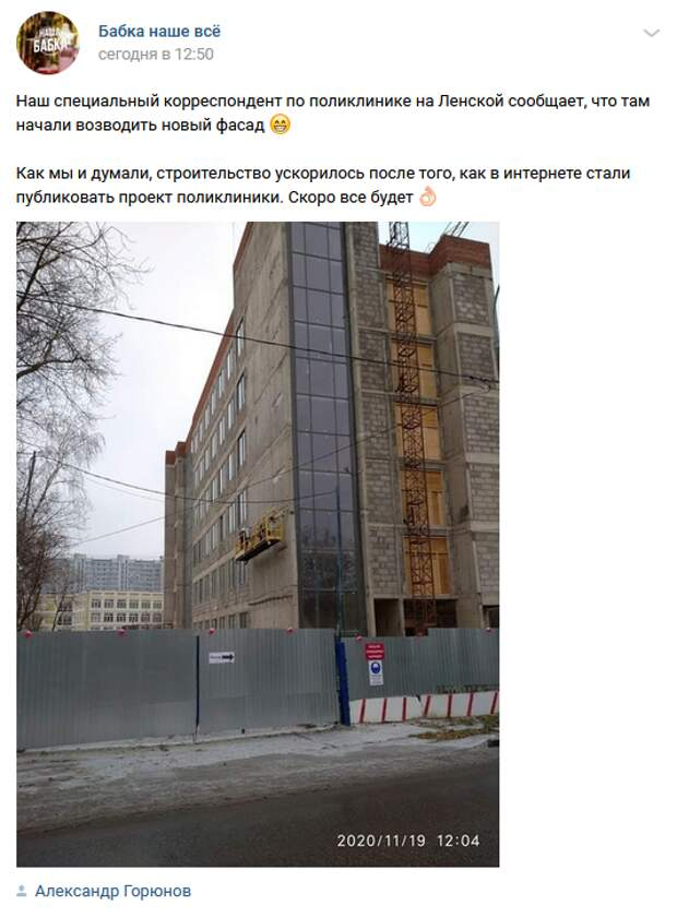 Фото дня: житель запечатлел строительство поликлиники на Ленской