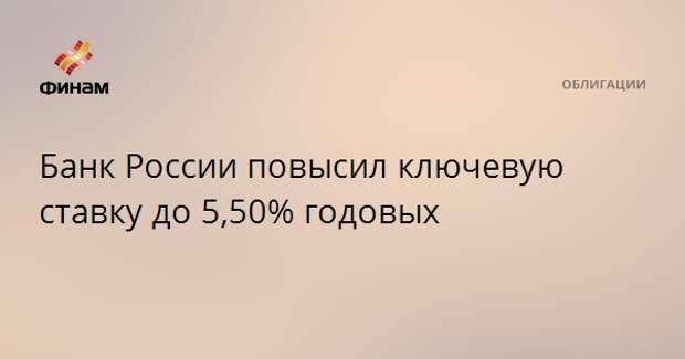 Банк России повысил ключевую ставку до 5,50% годовых