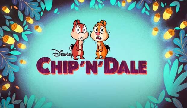 В Disney обновили мультсериал про Чипа и Дейла