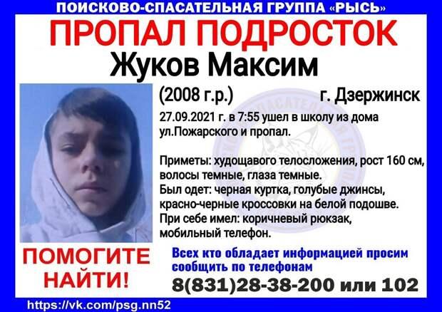 Подросток пропал в Дзержинске