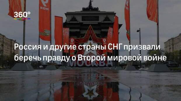 Россия и другие страны СНГ призвали беречь правду о Второй мировой войне
