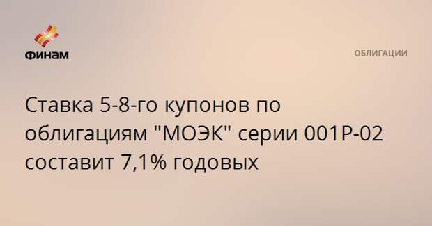"""Ставка 5-8-го купонов по облигациям """"МОЭК"""" серии 001Р-02 составит 7,1% годовых"""