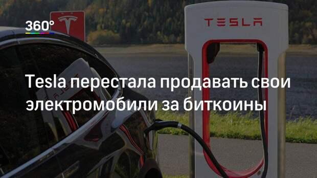 Tesla перестала продавать свои электромобили за биткоины