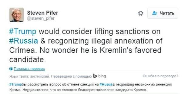 США признает Крым российским… Если на выборах победит Трамп (фото, скриншот)