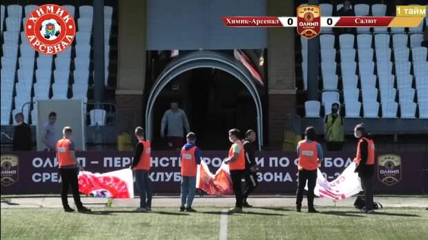 ОЛИМП – Первенство ПФЛ-2020/2021 Химик-Арсенал vs Салют Белгород 15.05.2021