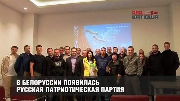 В Белоруссии появилась русская патриотическая партия