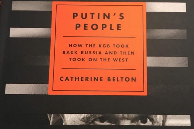 Авен и Фридман обратились в суд из-за книги «Люди Путина»