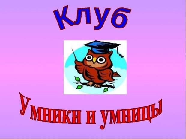 Пенсионеры из Савеловского приняли участие в викторине