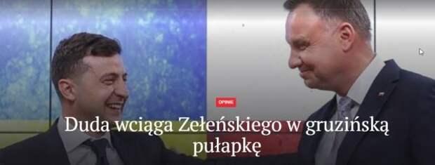 Польский президент готовит Зеленскому «грабли Саакашвили»— мнение